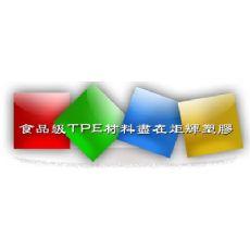 卫浴用品TPE材料 询13829158611