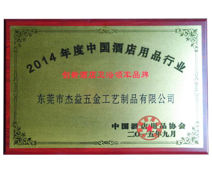 2014年度中国酒店用品行业