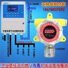 冷库机房可燃有毒气体探测器