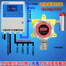 加油站油库有毒气体探测器