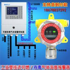 学校实验室气体报警探测器
