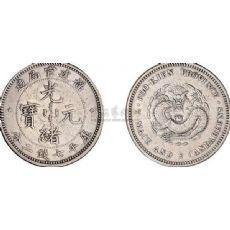广东省造的光绪元宝在广西省哪里私下交易