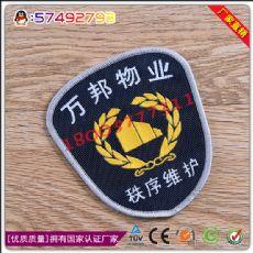 定购生产刺绣臂章袖标厂家加工制作徽章印花物业臂章生产厂家