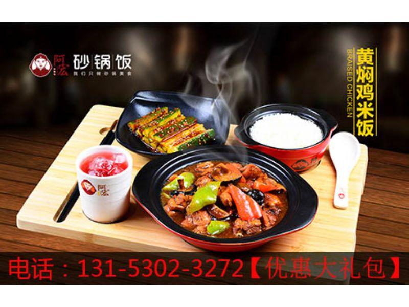 昆明市黄焖鸡米饭快餐加盟