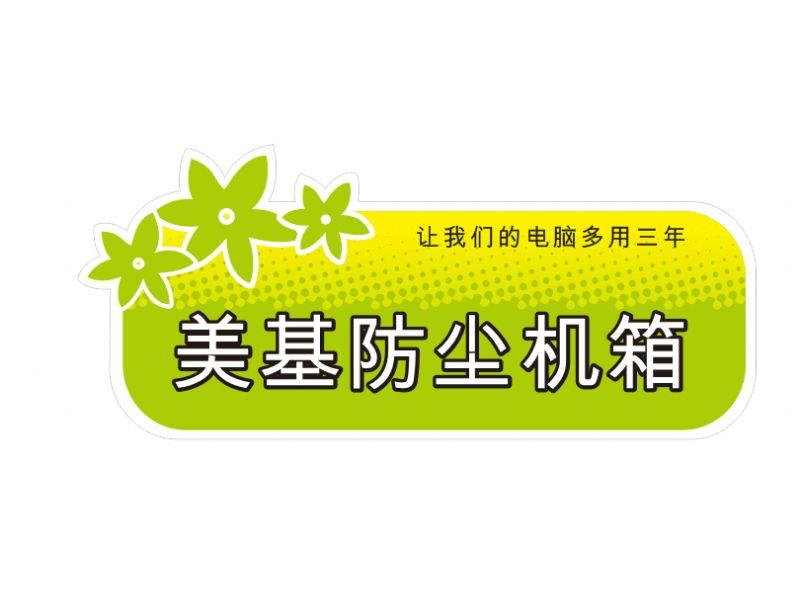 品牌美基型号凌云三白色适用类型台式机 机箱样式立式…