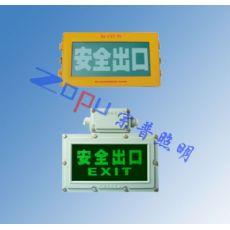 防爆标志灯TXF653武汉