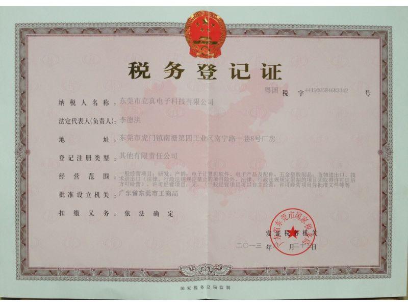 国税(正本)