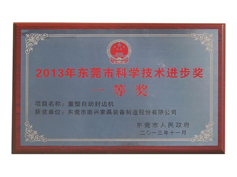 2013年东莞市科技进步一等奖--重型自动封边机 牌匾