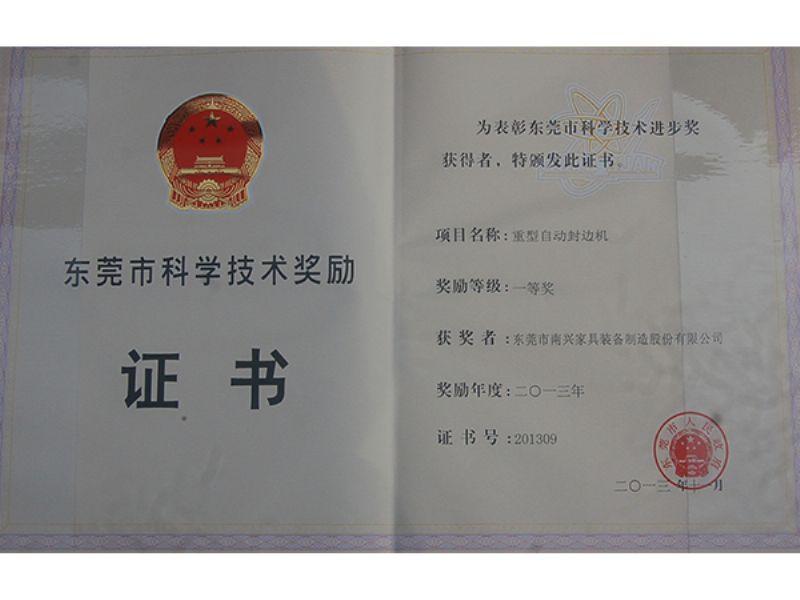 2013年东莞市科学技术进步一等奖(重型自动封边机) 证…