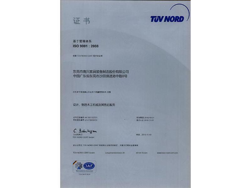 2013年ISO9001;2008