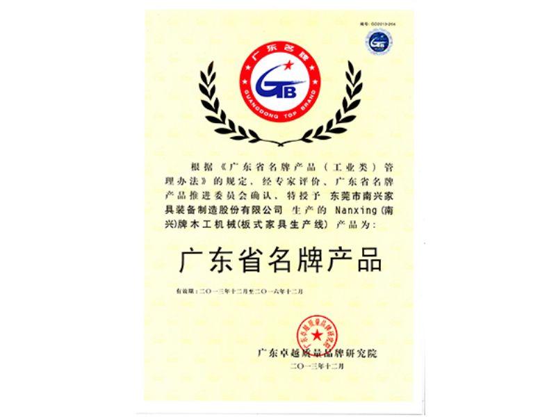 2013年广东省名牌产品