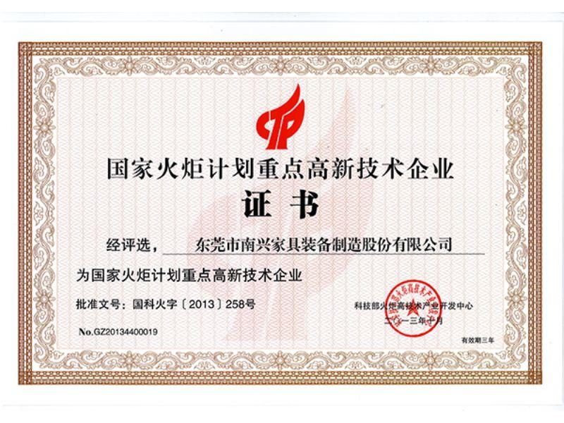 2013年国家火炬计划高新技术企业证书