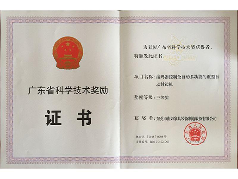 2014-广东省科技技术奖励三等奖-编码器控制全自动多…