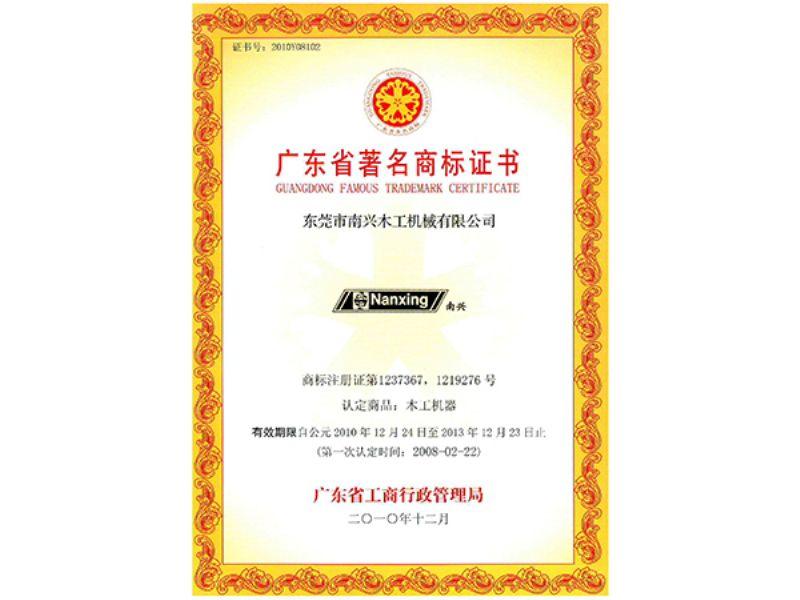 2014广东省著名商标证书