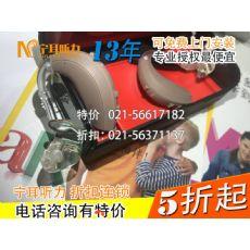 上海普陀建德花园助听器圣诞节件件打折