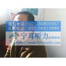 上海嫩江路助听器专卖店