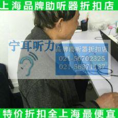 上海虹口助听器专卖店