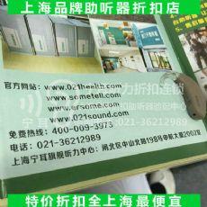 上海静安区西门子助听器折扣店多少钱