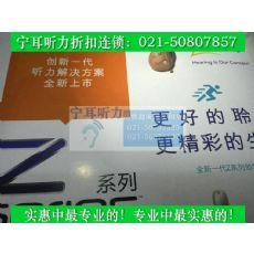 上海闵行助听器专卖店