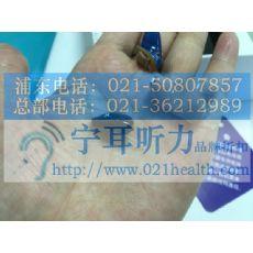 上海闸北汶水路助听器折扣店
