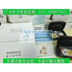上海峰力美人鱼梦儿童助听器
