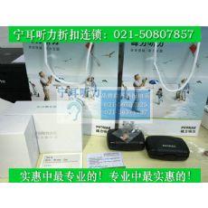 上海闸北迷你助听器折扣品牌专卖店