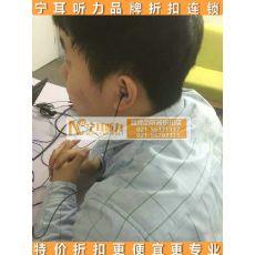 上海浦东八佰伴儿童助听器专业验配服务中心