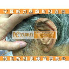 杨浦助听器