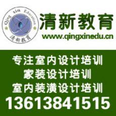 郑州清新教育设计学校 室内设计培训 