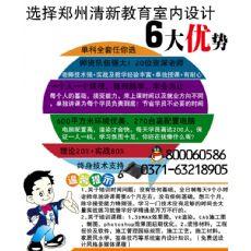 驻马店室内设计培训首选郑州清新教育