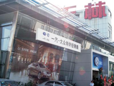 深圳吴天林一汽大众4S店钢井道汽车678五月丁香亚洲综合网