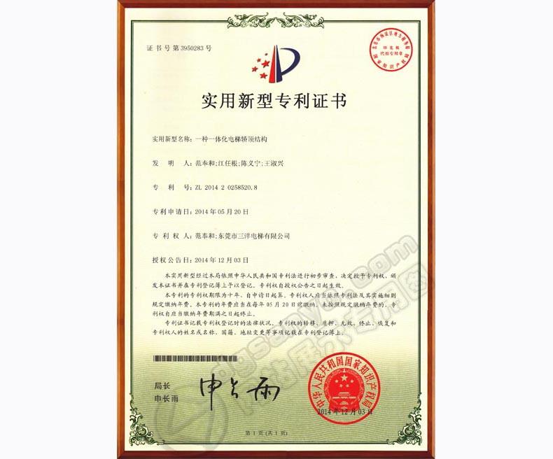 實用新型專利證書5