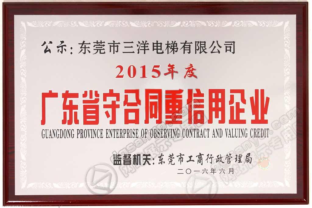 公示廣東省守合同重信用企業