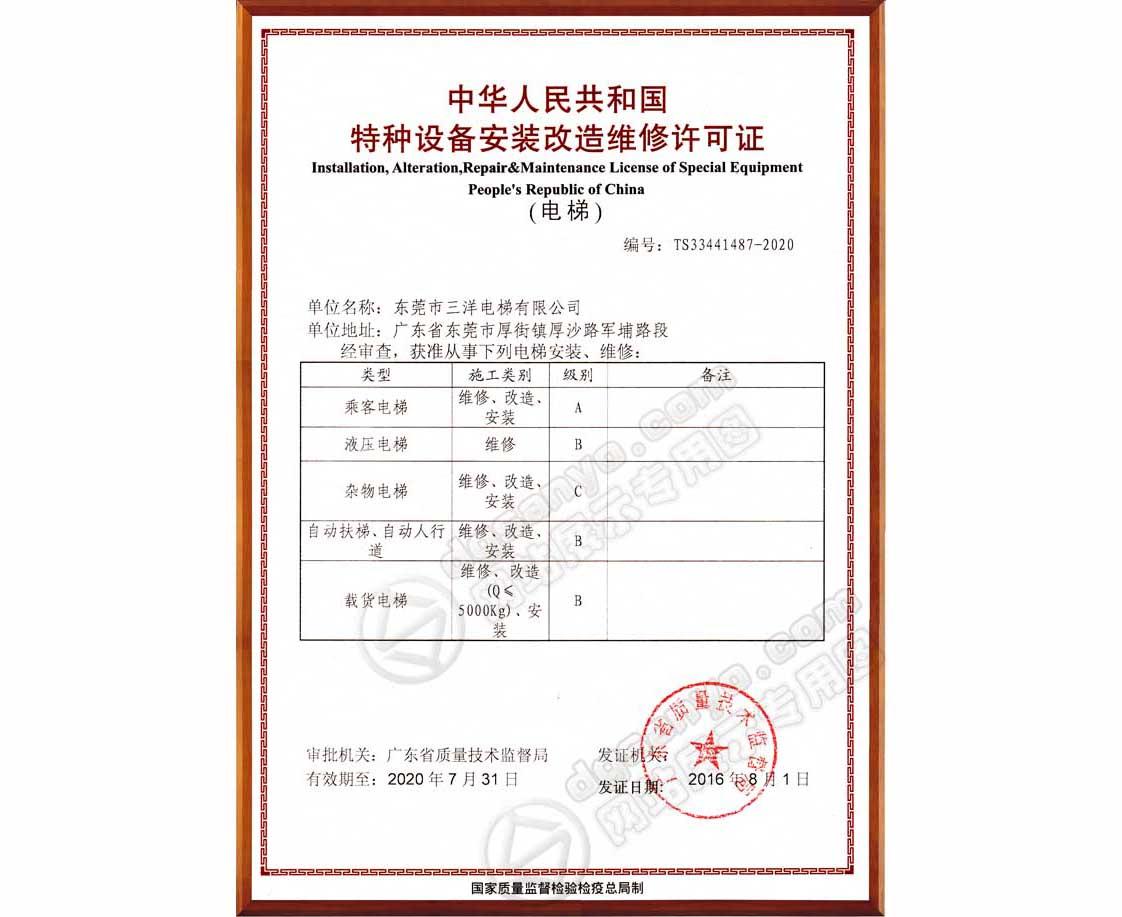 678五月丁香亚洲综合网安装维修许可证