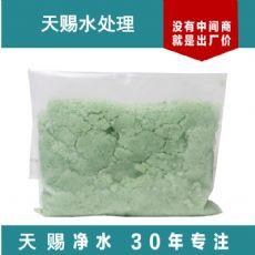 硫酸亚铁样品