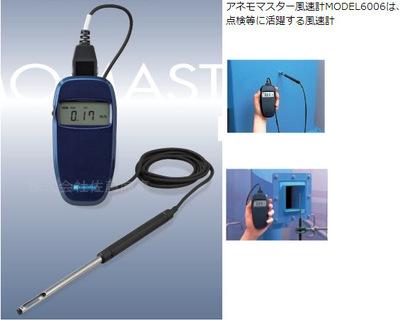手持式热式风速仪6006-00 日本加野KANOMX 放射温度計 FLIR TG165