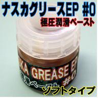 NASKALUB high lubrication EP140 high anti-Qiang hi