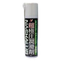 NASKALUB 润滑油脂 EP 喷剂 NL070链条,轴承用高い耐久性を誇る