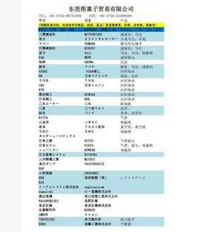 日本TOKYOKEIKI东京计器电磁阀DG5V-7-3C-E-P7-H-84-JA代理进口