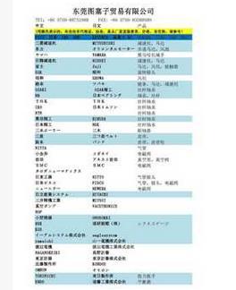 日本TOKYOKEIKI东京计器电磁阀 P40VR-12-CC-21-S121-J代理