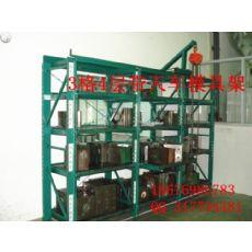 东莞模具货架|标准型带天车模具架|重型模具摆放架