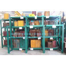 横沥模具架|标准型模具架|模具架厂家