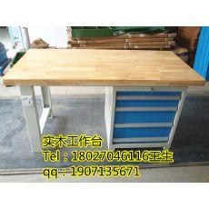 供应实木工作台