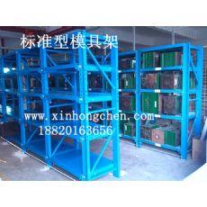 深圳模具架供应商|标准型模具架厂家-保质保交期欢迎订购