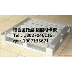 供应铝型材托盘|镀锌卡板