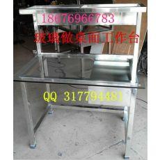 不锈钢工作台|防尘工作台|防水桌面工作台|防火桌面工作台