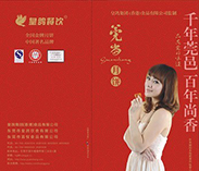 2013 東莞市食品行業協會第三屆理事會理事