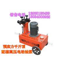 宁夏桥梁穿心式千斤顶高压油泵预应力设备