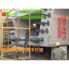 河北秦皇岛桥梁穿心式千斤顶高压油泵预应力设备