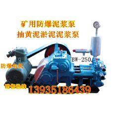 吕梁方山BW160泥浆泵缸套灌浆泵机构